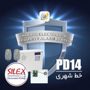 دزدگیر سایلکس PD14