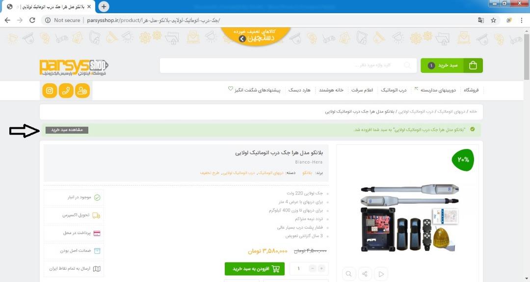 آموزش خرید اینترنتی